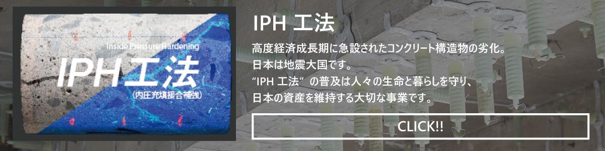 IPH工法